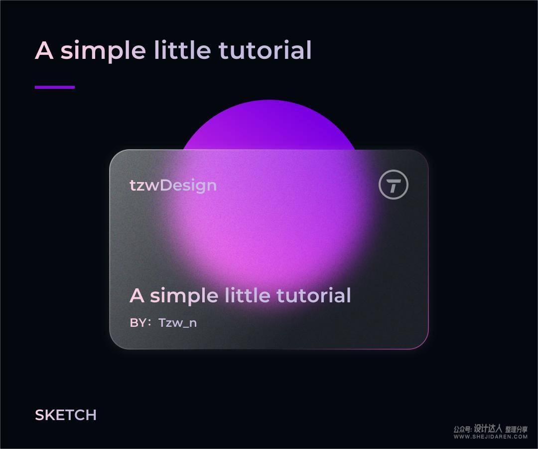 漂亮的毛玻璃拟态UI效果设计教程,7个小步骤即可完成