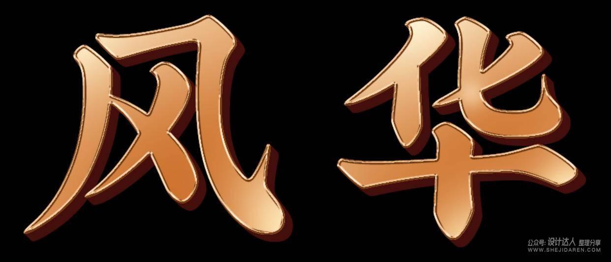 用PS做轻奢中国风字体设计,好简单哦