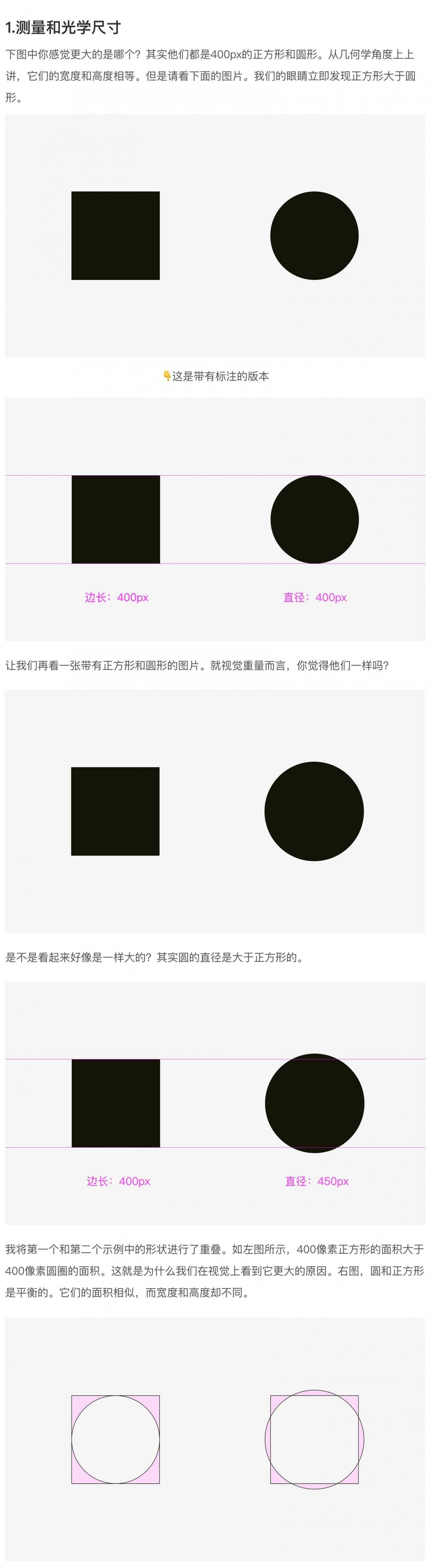 图标设计中的平衡与圆角