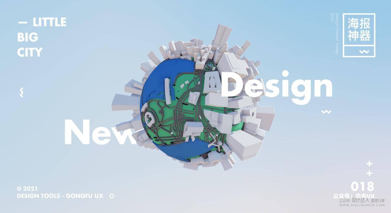 设计酷炫的3D Banner,用这个神器就能快速实现