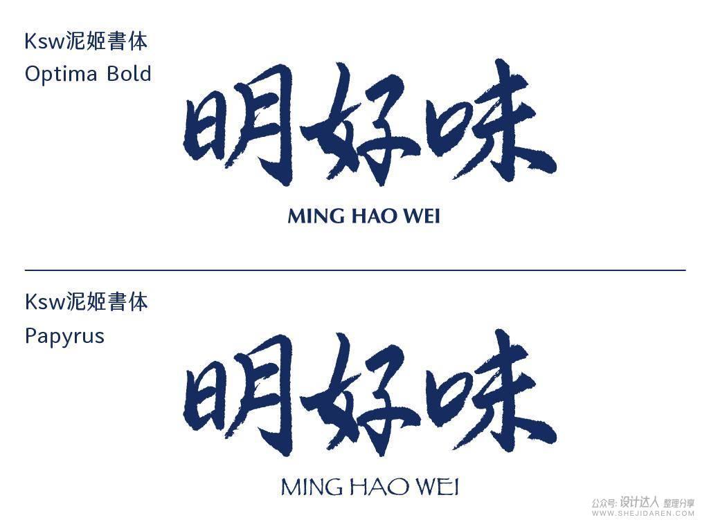中英文字体如何排版搭配才好看?