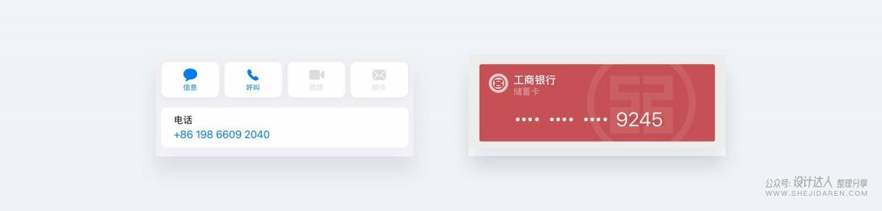 运用7±2法则在网页和UI设计中