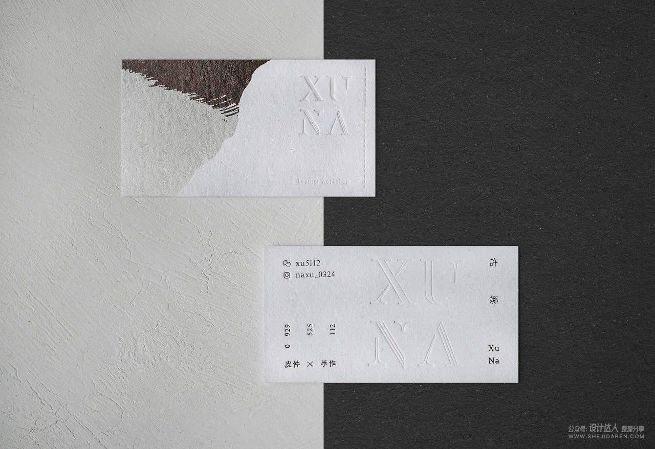 名片设计 | 利用印刷工艺增加名片的质感
