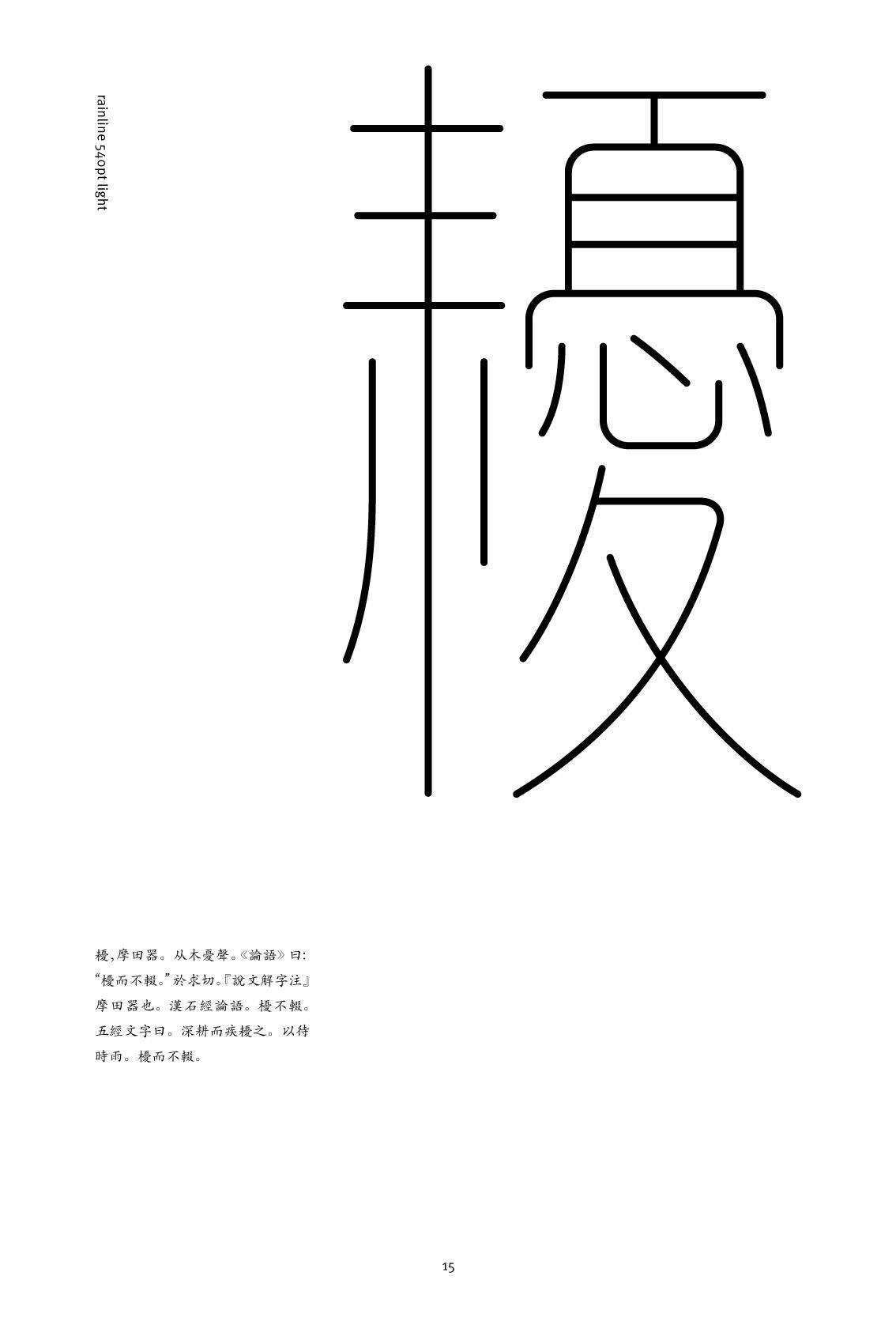 来自春天的字体:方正左佐雨线体