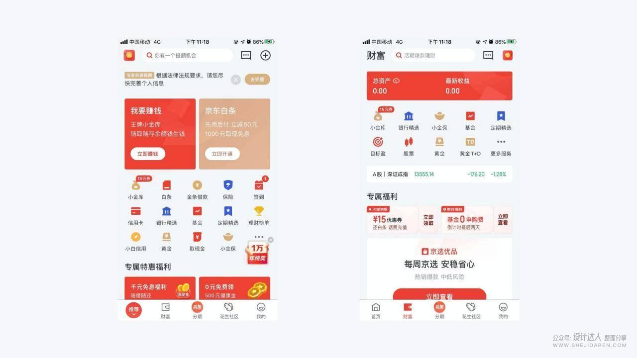 UI界面设计色彩的运用技巧