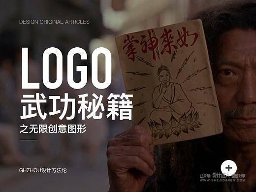 LOGO设计的无限创意技法,不再怕没灵感