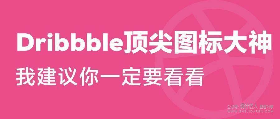 推荐关注Dribbble的10位图标设计大神,提升图标设计能力