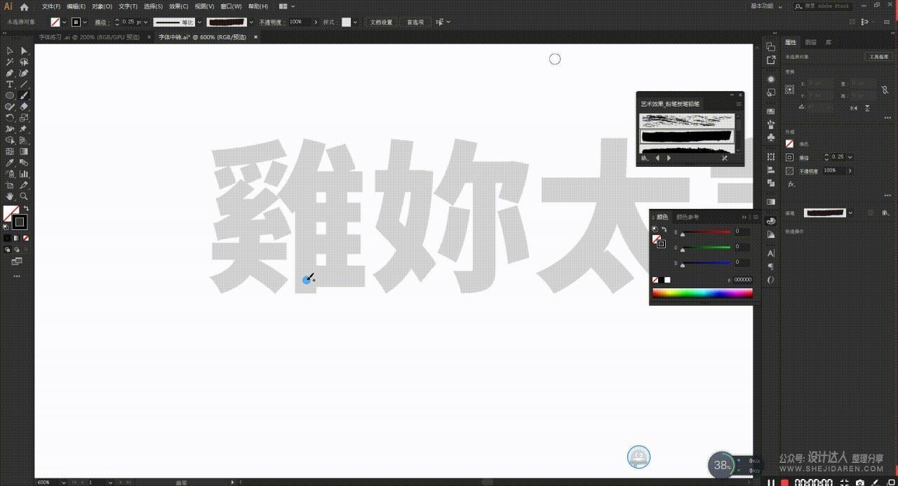 好实用!字体设计的5种创作方法