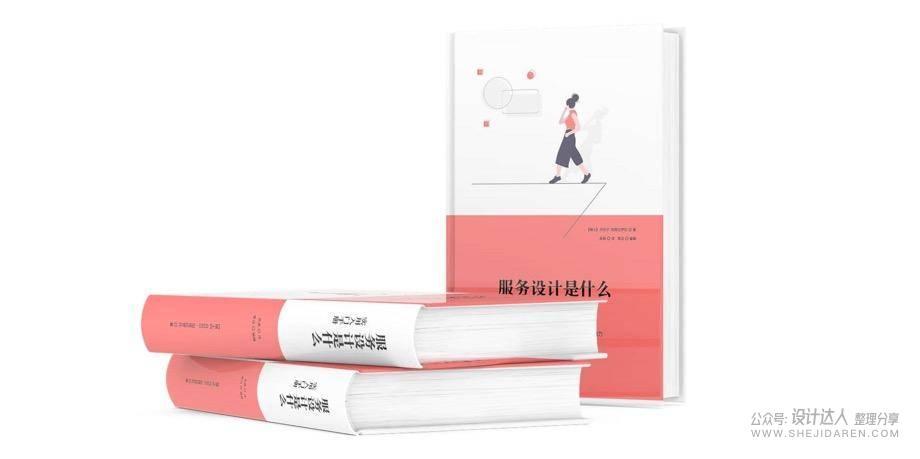 服务设计是什么 – 实用入门手册(中文版)PDF