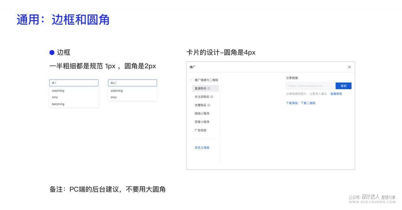 B端设计规范,同样适合用户后台管理界面规范