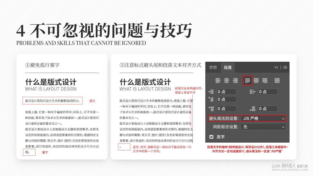 中文字体与段落的设计基本原则