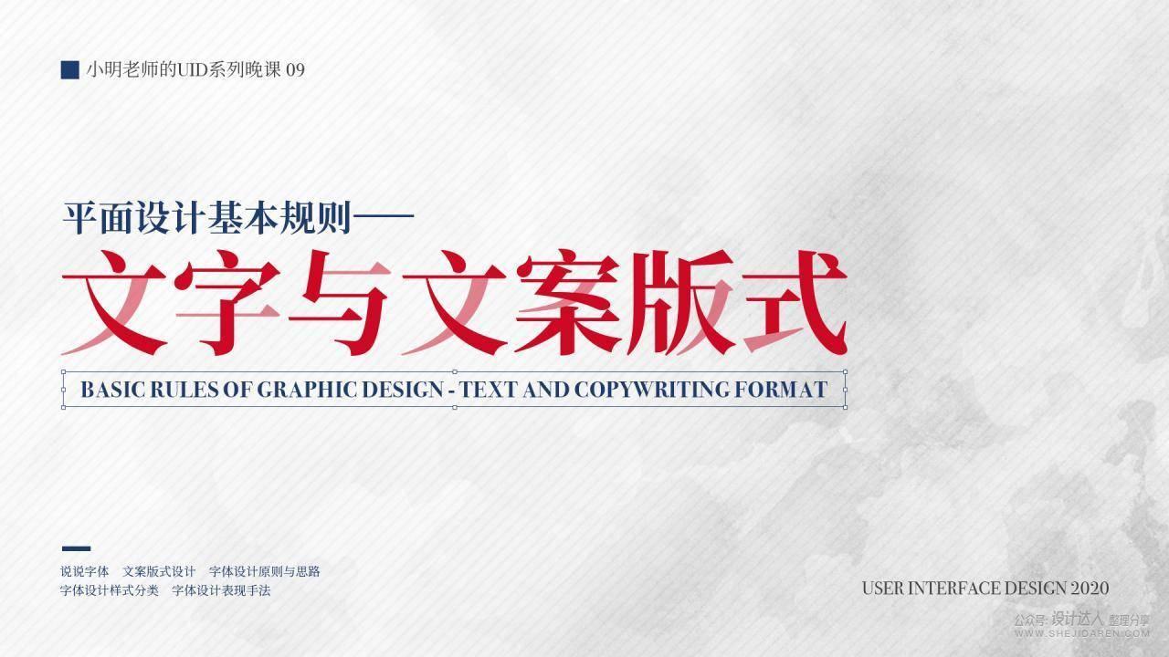 中文字体与文案段落的设计基本原则