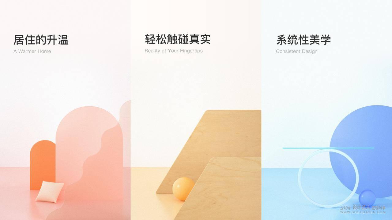 家居产品之从LOGO到IP形象的改版过程