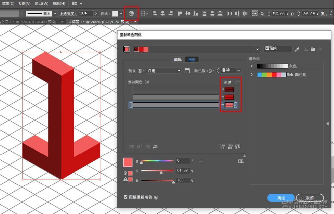 矛盾空间字体设计教程