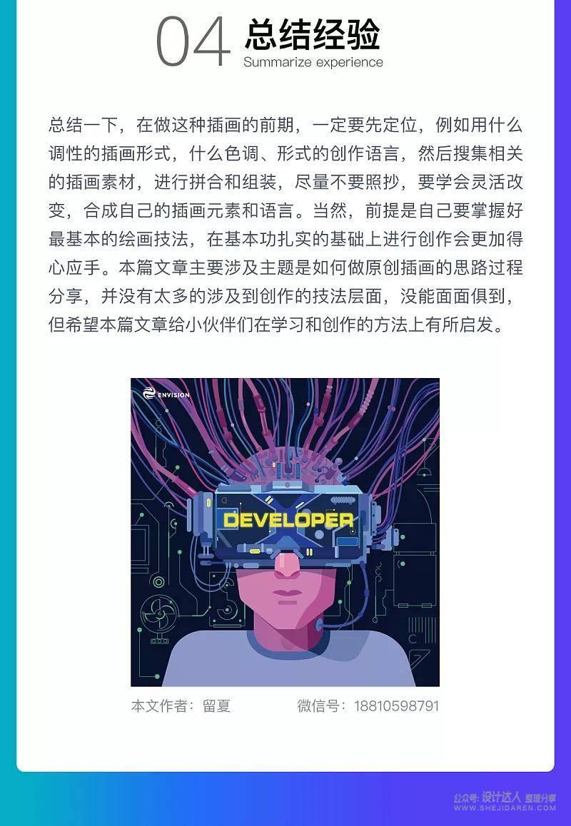 未来科幻风格插画教程