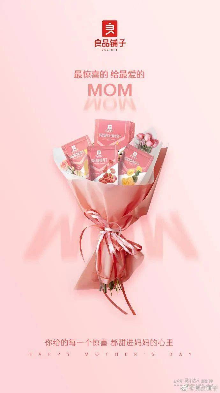 各品牌如何打造母亲节海报?母亲节借势海报分享