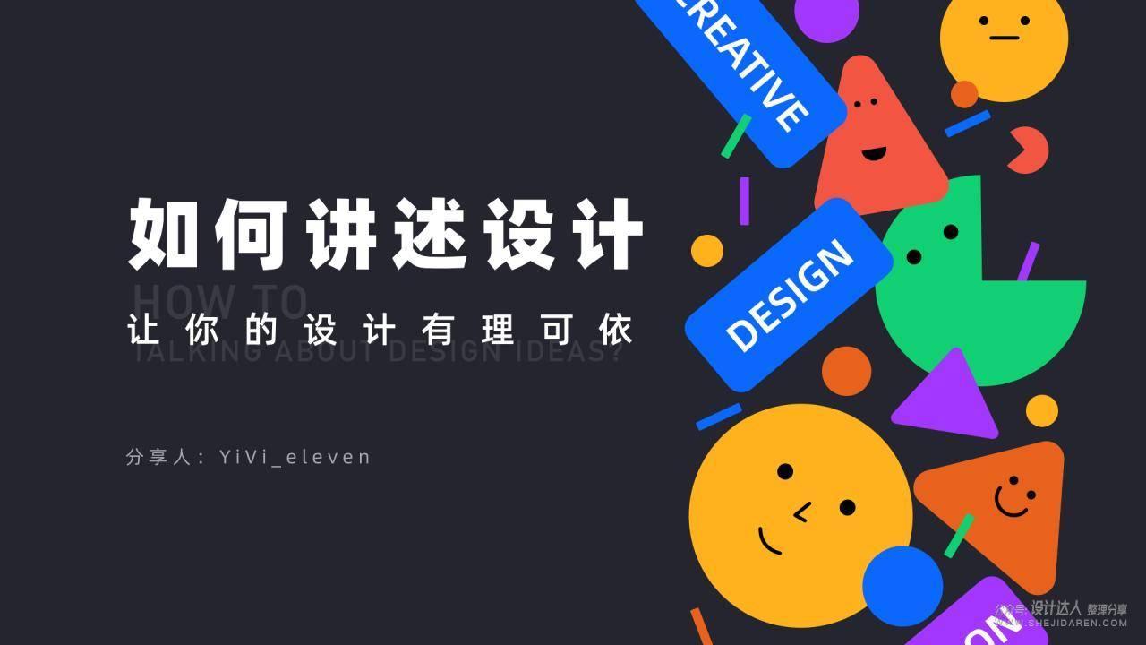 """设计师怎样正确讲述""""如何设计"""" 让设计有理可依?"""