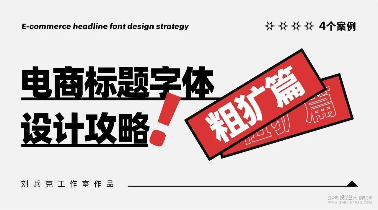 粗矿的电商标题字体设计教程