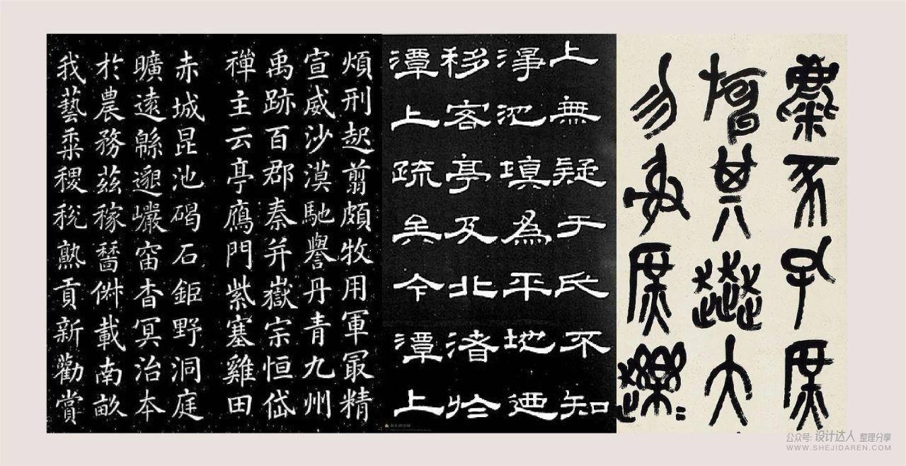 国潮风格字体设计教程