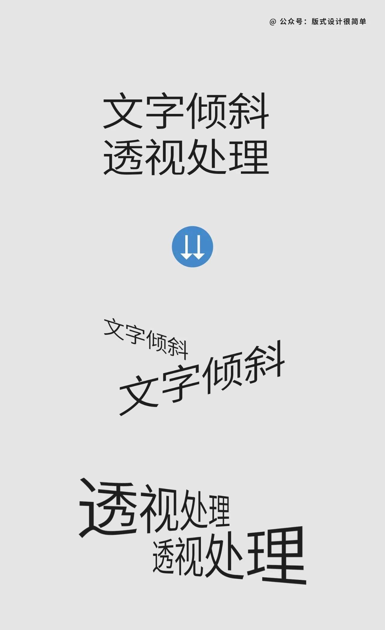 提升画面动感的4种文字排版技巧