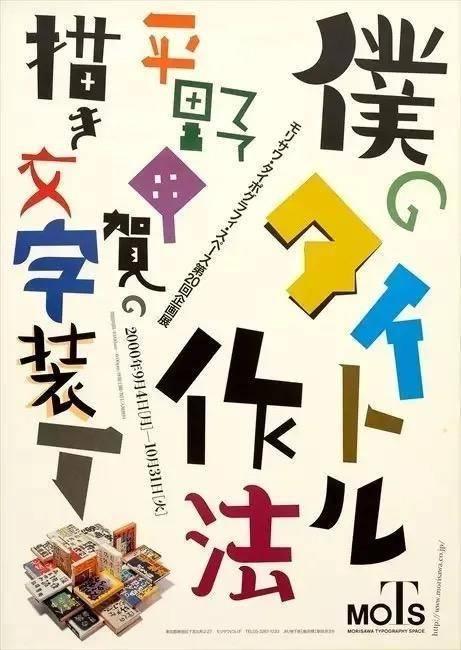 坚持手绘做字60多年,书籍装帧大师-平野甲贺