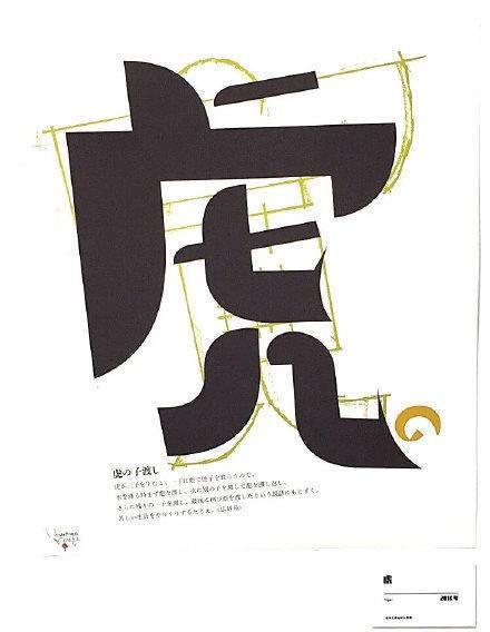 坚持手绘做字60多年,书籍装帧大师-平野甲贺pi
