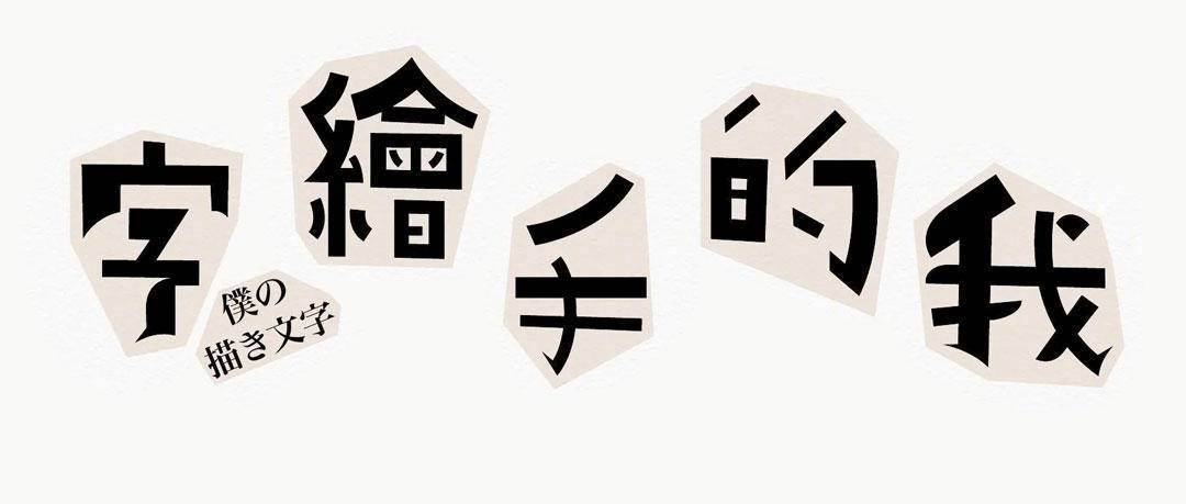 坚持手绘做字60多年,书籍设计大师-平野甲贺