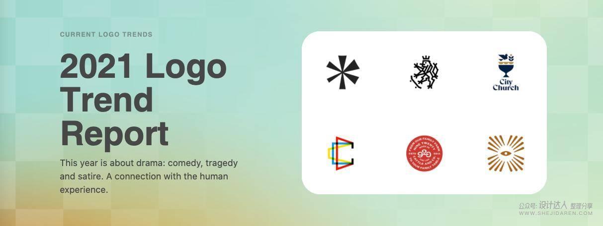 2021年15大LOGO设计趋势