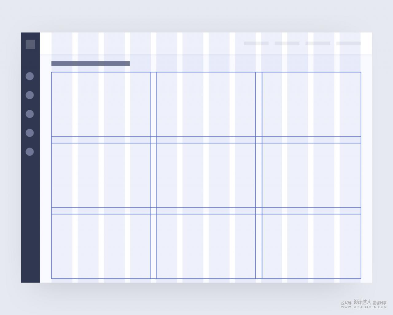 7个有用的后台管理界面设计指南