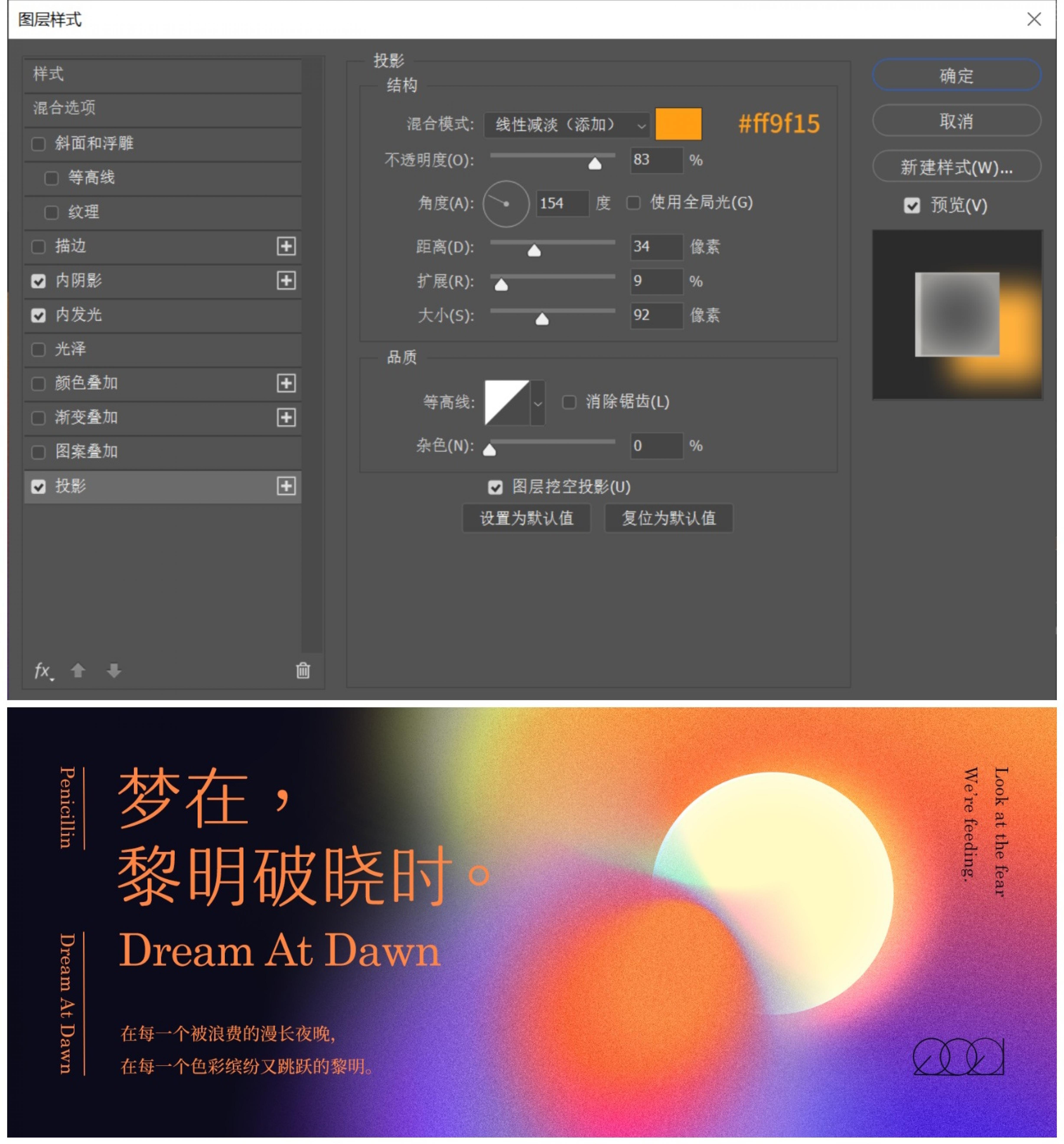 """""""弥散光""""风格banner设计教程"""