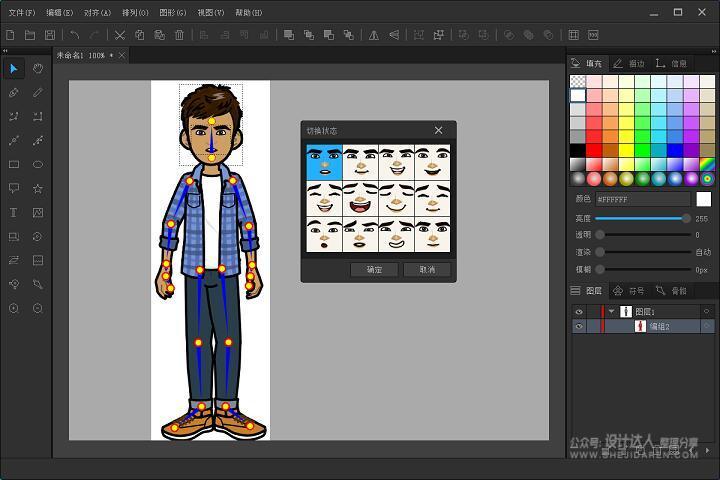 国产矢量图形设计软件:百绘大师