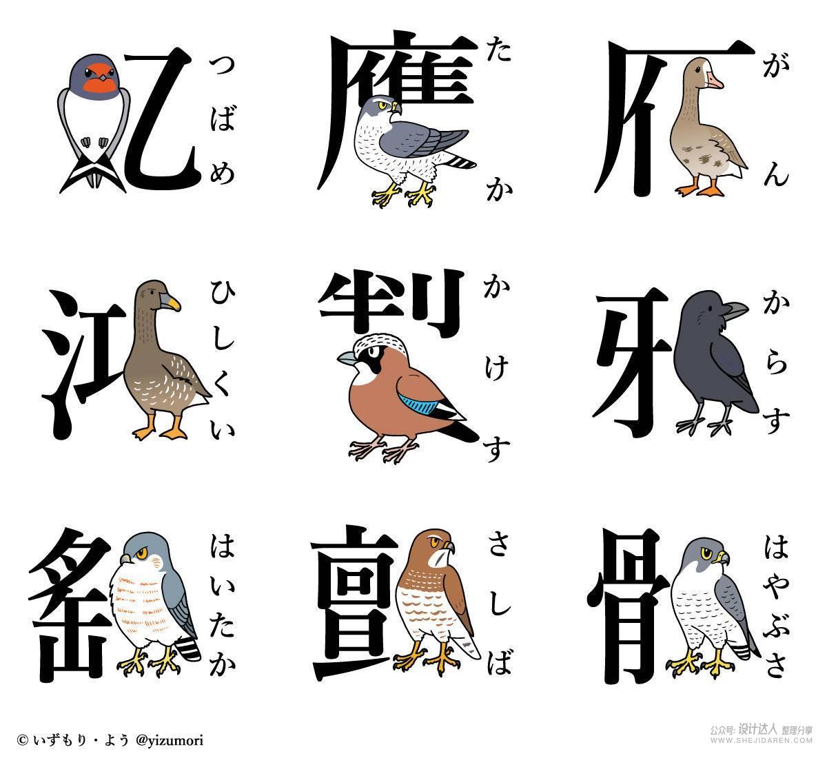 日本插画师的插图汉字设计,进来Get~
