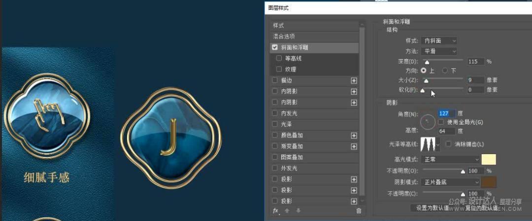 国潮UI设计速成技巧,轻松绘制国潮风   PS教程