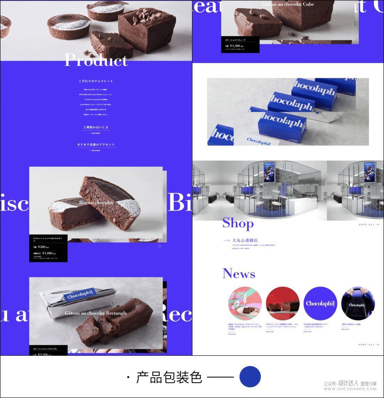 网页配色的设计思路与流程(附案例讲解)