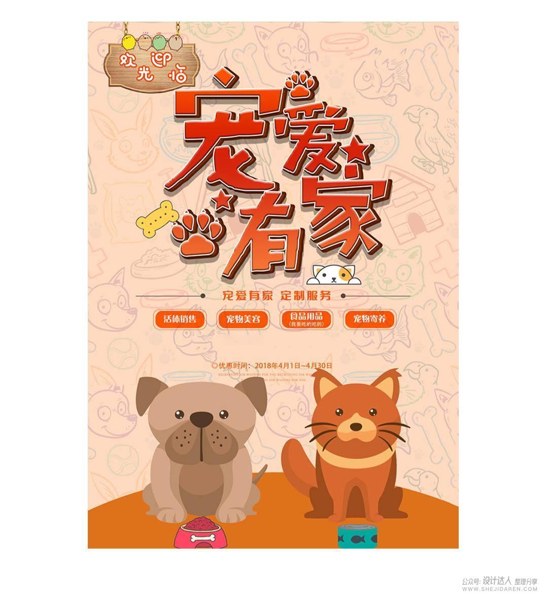 宠物海报设计改稿实例,里面都是干货!