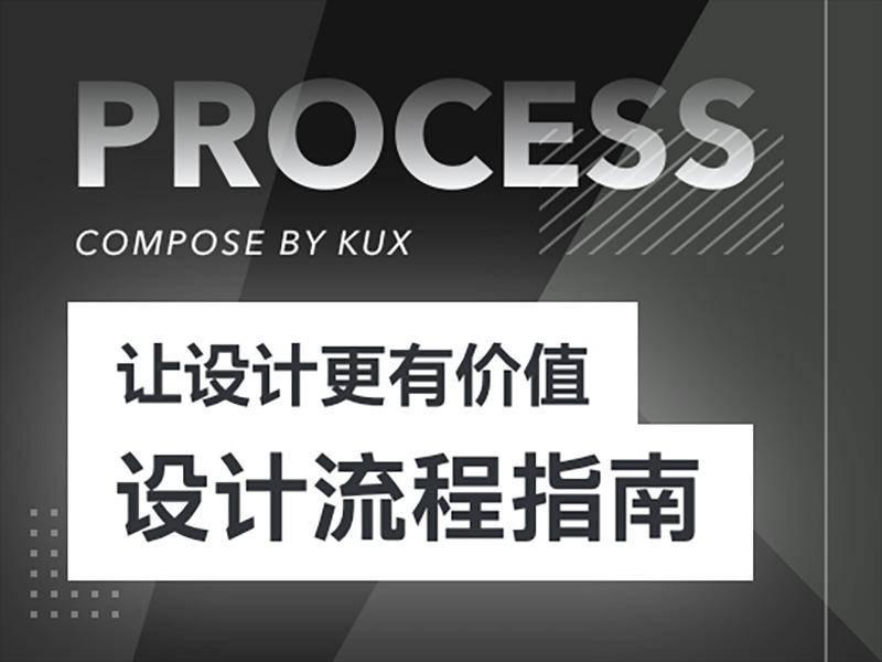 UI 标准设计流程规范如何设计?