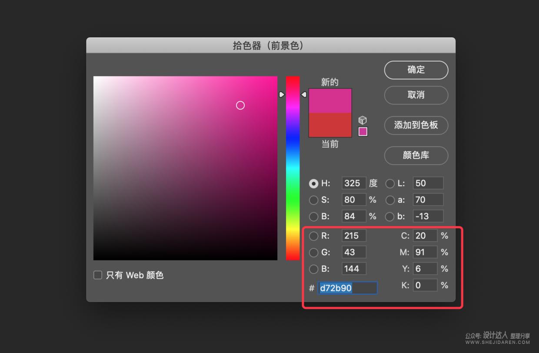 如何用PS找到RGB/CMYK对应的PANTONE色卡号?