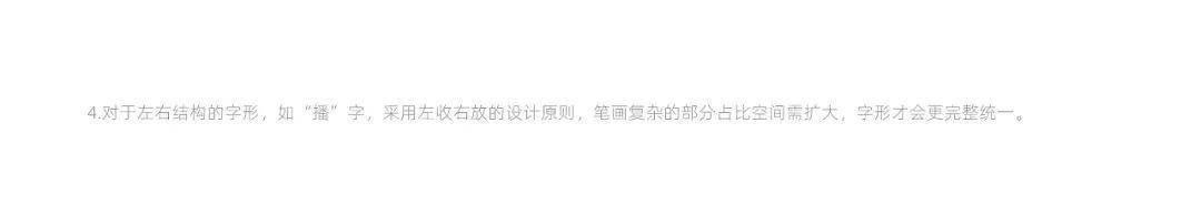 一款免费中文LOGO字体:斗鱼追光体下载