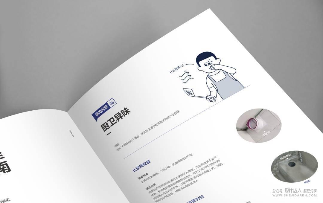 我是这样设计《服务手册》的