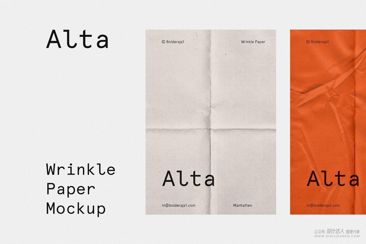 褶皱的A4纸海报样机,呈现真实纸张纹理效果