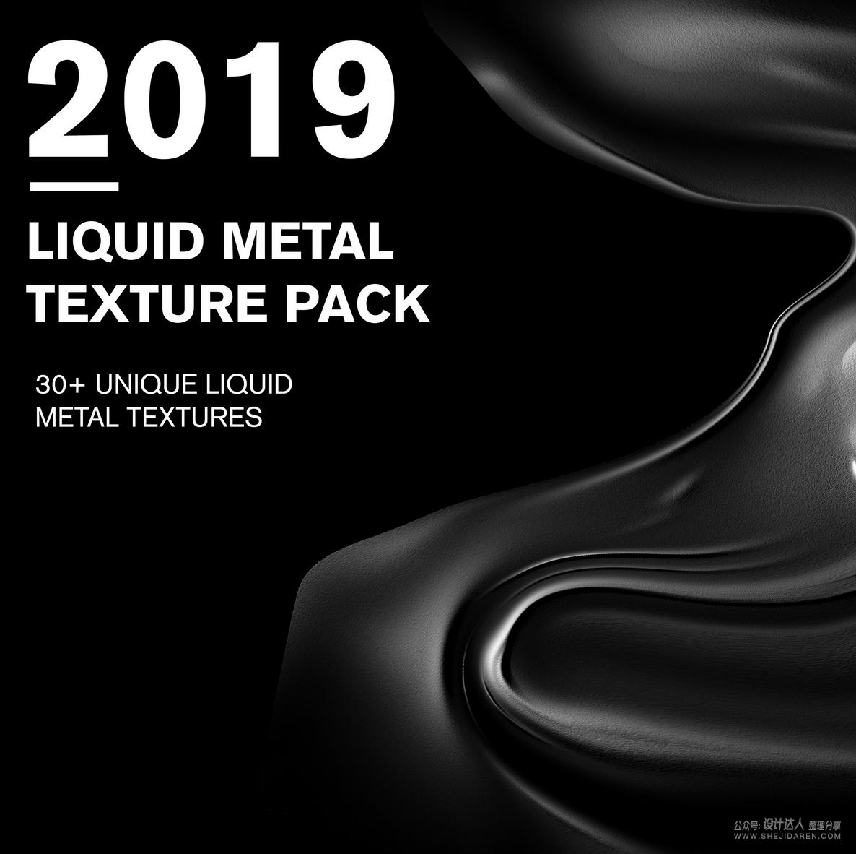 30+独特的抽象液态金属感背景素材+使用教程