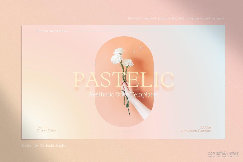 排版优雅的PPT模板,女性项目必备