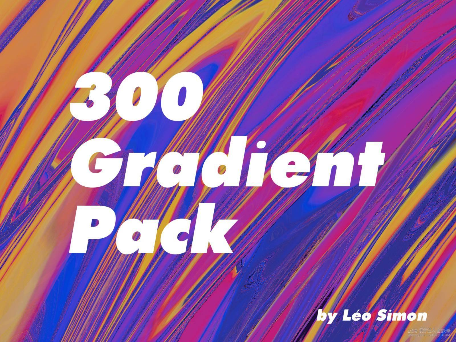 巴黎设计师总结的300个好看PS渐变预设