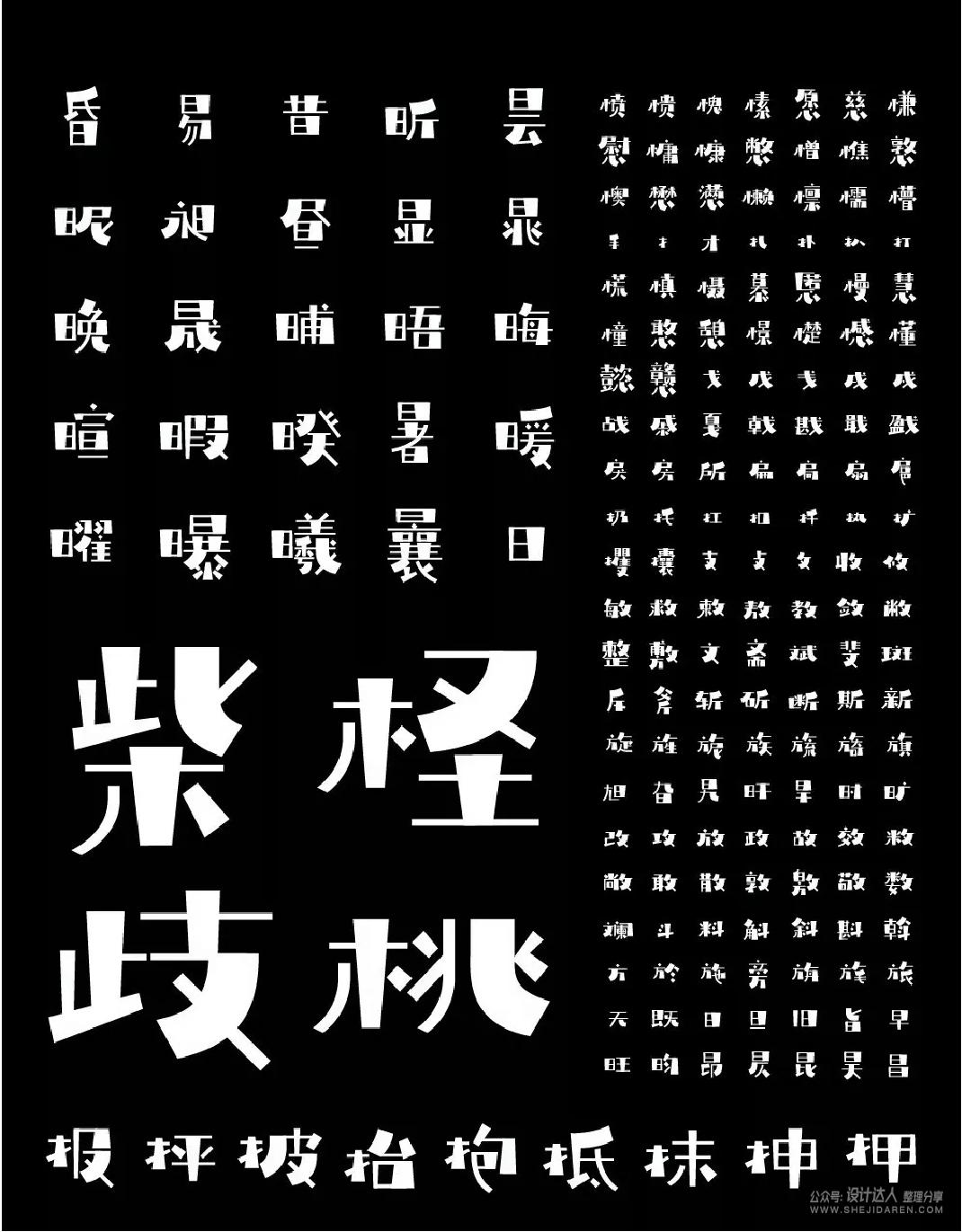漂亮的圆体、卡通体字体包(免费商用字体系列)