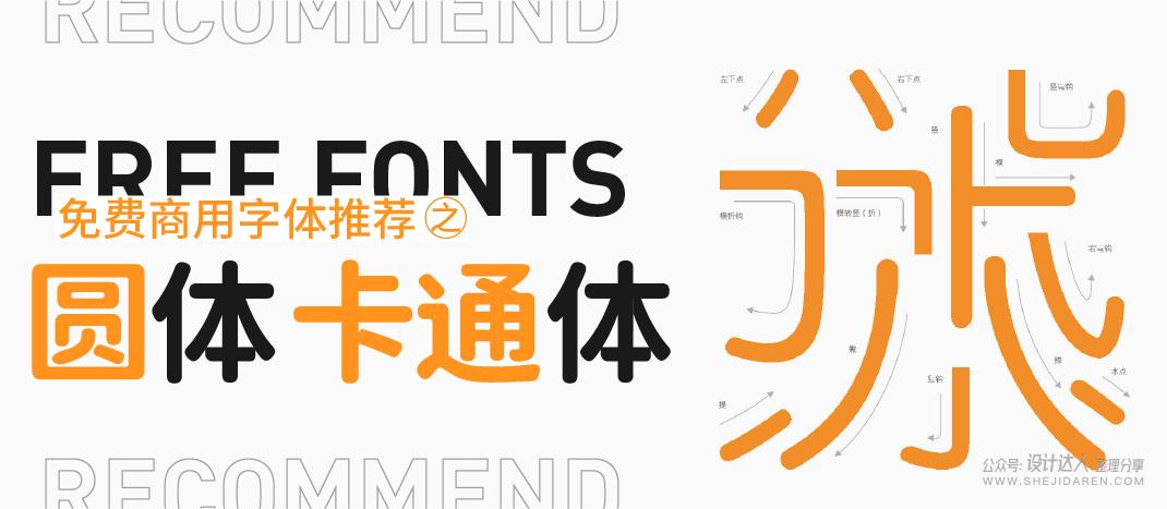 精选圆体、卡通体字体包(免费商用字体系列)
