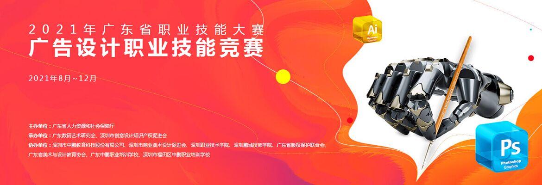 2021年广东省职业技能大赛广告设计职业技能竞赛