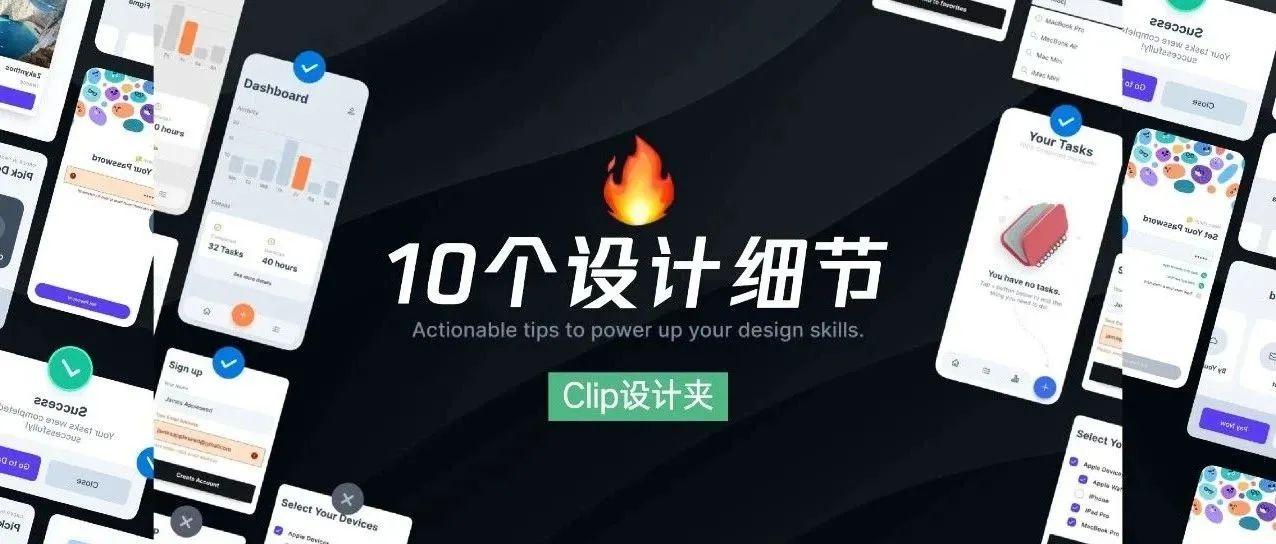 10个有效提升设计体验的细节