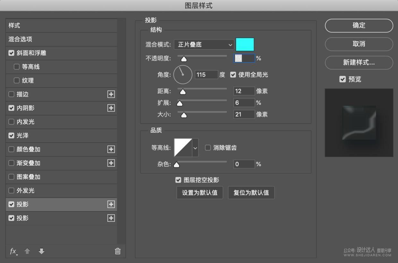 PS质感玻璃文字效果教程(送练习源文件!)