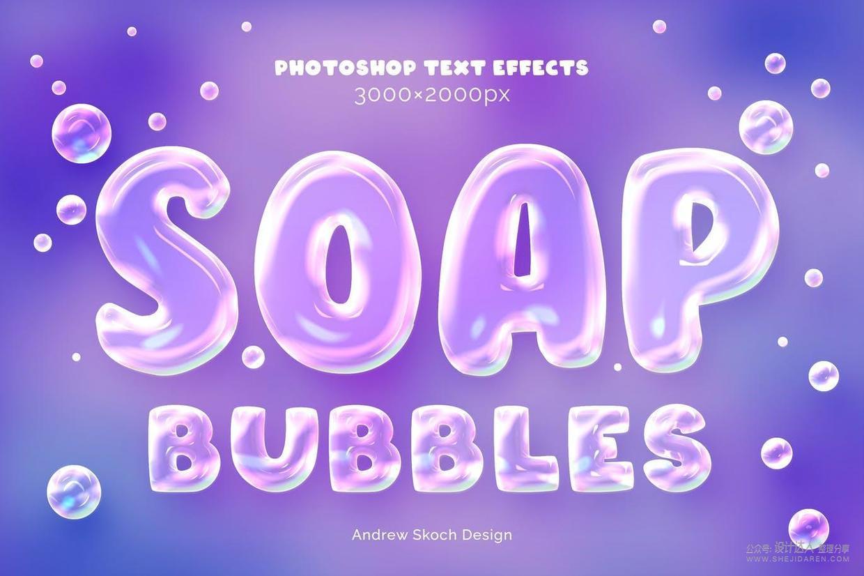 漂亮的泡泡文字效果(PSD)| PS图层样式