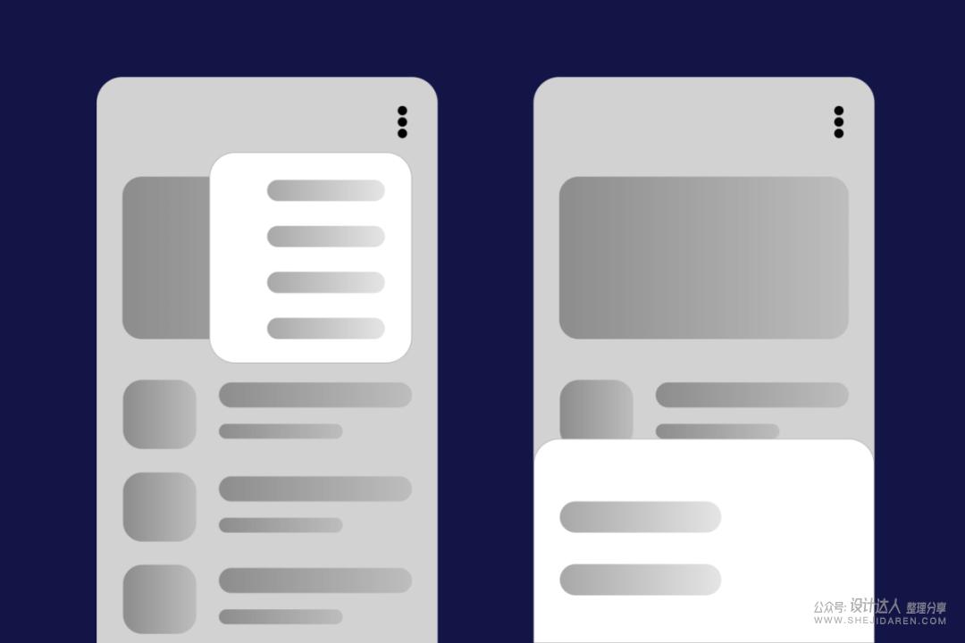 APP设计中折叠菜单图标的运用